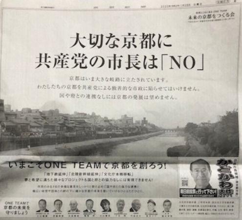 20200130京都共産党視聴No