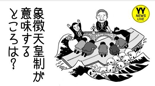 20200131象徴天皇制