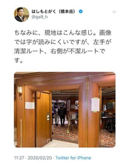 20200221橋本岳清潔ルート不潔ルート