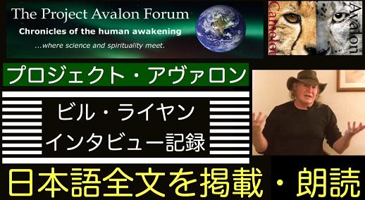 20200228Project Avalon インタビュー記録1