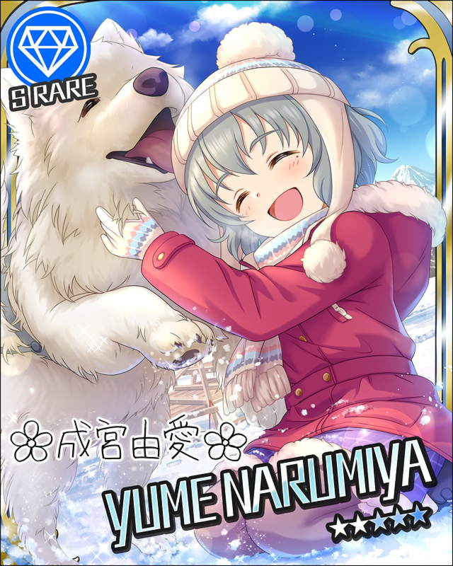 narumiya_20200127155218b89.jpg