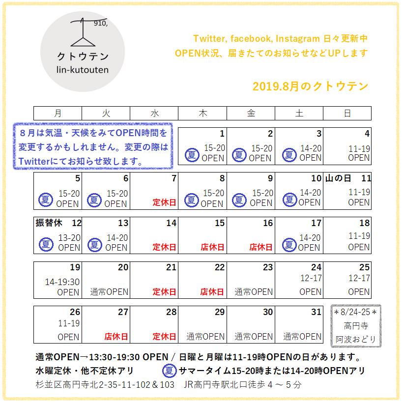 2019.8月カレンダー