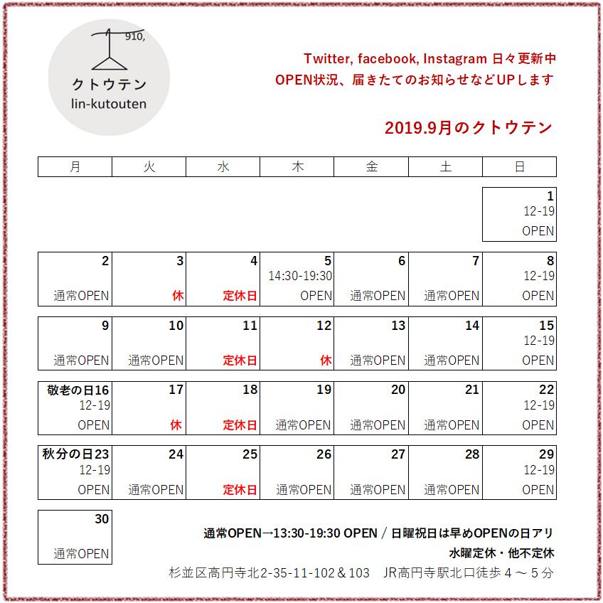 2019.9月カレンダー