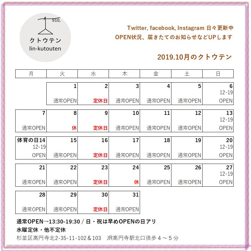 2019.10月カレンダー
