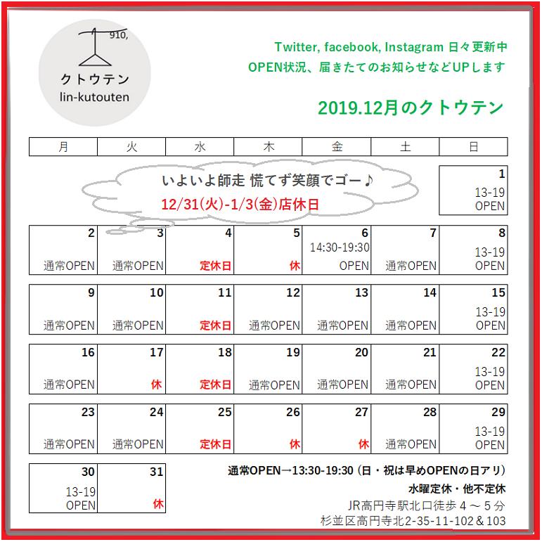 2019.11月カレンダー