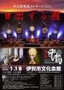 倭太鼓飛龍コンサート2020 日出ずる國