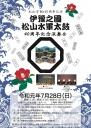 松山市制130周年記念 伊豫之國 松山水軍太鼓 40周年記念演奏会