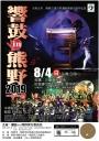 響鼓in熊野201