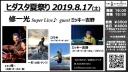 ヒダノ夏祭り 修一光Super Live