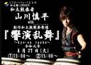 和太鼓奏者山川慎平with創作和太鼓聚楽衆煉 Live2019「響演乱舞~きょうえんらんぶ~」