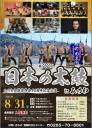 第22回日本の太鼓inみのわ みのわ太鼓保存会40周年記念公演