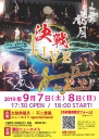 決戦ライブ2019蒲田ニューエイト