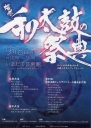 福井和太鼓の祭典&第22回日本太鼓ジュニアコンクール福井県予選