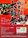 第1回秋津島太鼓祭(あきつしまたいこまつり)