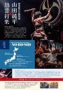 和楽総合芸術集団 山田純平×熱響打楽 全国ツアー2019-20 -NO・RO・SHI-
