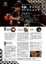 神谷俊一郎による太鼓 チャッパワークショップ