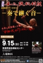 北海道ツアー2019 -奏で継ぐ音-神戸発 和太鼓松村組 厚真町支援公演