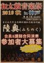 和太鼓音楽祭2019秋 in 神戸