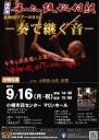 北海道ツアー2019 -奏で継ぐ音-神戸発 和太鼓松村組 小樽公演