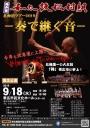 北海道ツアー2019 -奏で継ぐ音-神戸発 和太鼓松村組 帯広公演