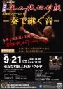 北海道ツアー2019 -奏で継ぐ音-神戸発 和太鼓松村組 せたな公演