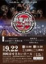 Studio燦-sun-一門による和太鼓の祭典 熱響打楽フェスin岡崎