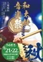 和太鼓音楽祭2019秋・大阪