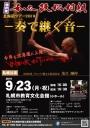 北海道ツアー2019 -奏で継ぐ音-神戸発 和太鼓松村組 札幌公演