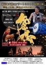 福富和太鼓コンサート2019特別公演響鳴~広島・東京それぞれの音~