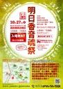明日香音魂祭-Ontamasai