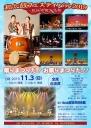 和太鼓フェスティバル2019 ~祭りまつりだお祭りまつりだ~