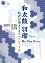 和太鼓 羽瑠 10周年記念ライブ「クロニクル」