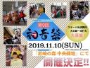 2019/11/10|日|災害復興支援チャリティーイベント 第9回 和音祭 in 尼崎