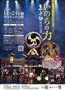 第22回 若竹荘チャリティー公演 志多ら いのちの力 豊川公演