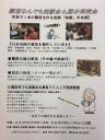 横笛の展示販売と無料御相談会
