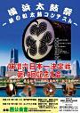 横浜太鼓祭!浜の和太鼓コンテスト!