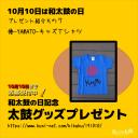 7四角YAMATOキッズ600