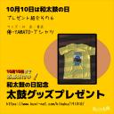 6四角YAMATOシャツ-黄M600