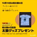 5四角YAMATOシャツ-白L600