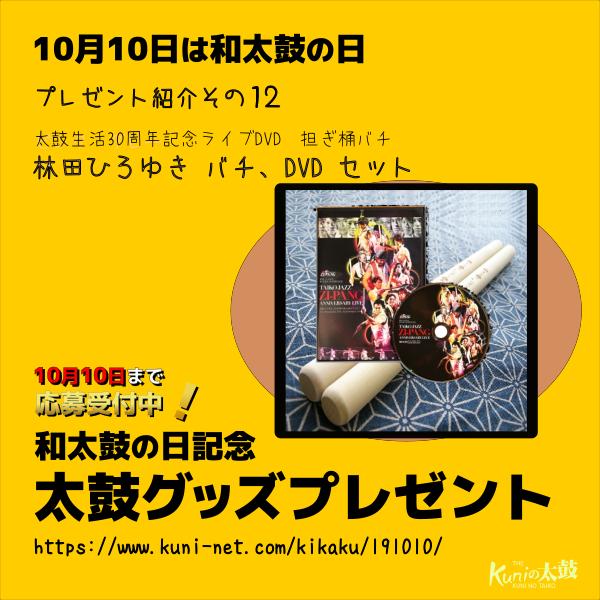 林田ひろゆき 30周年記念DVD&担ぎ桶太鼓専用バチ