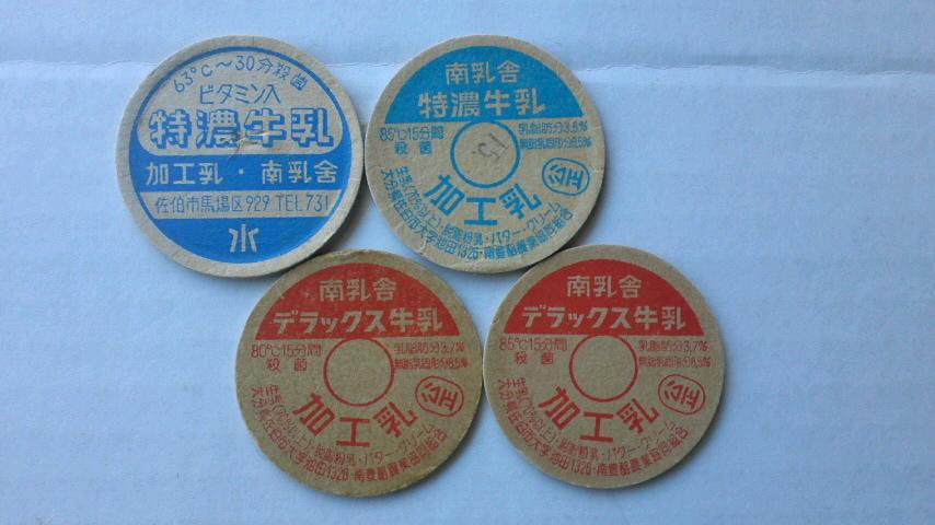 大分県/44-05】南乳舎 - 牛乳キャップ収集家の活動ブログ Milk Cap Archive
