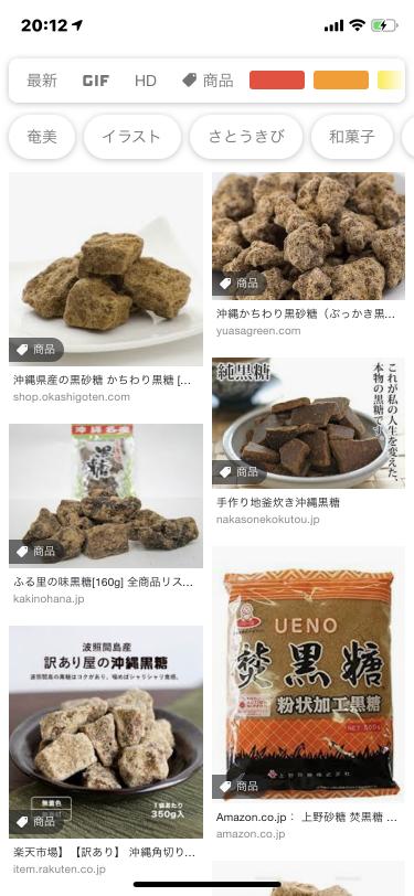 沖縄ではむっかしからある黒糖。固まりでは若い子は食べないよねw