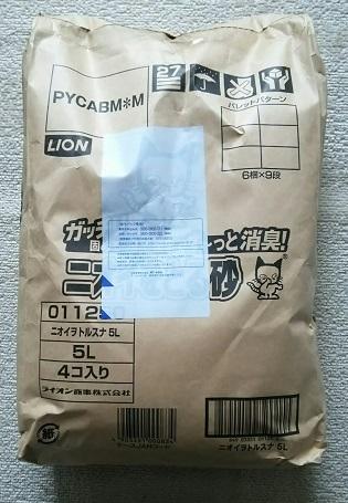 支援物資(京都府 H・F様)