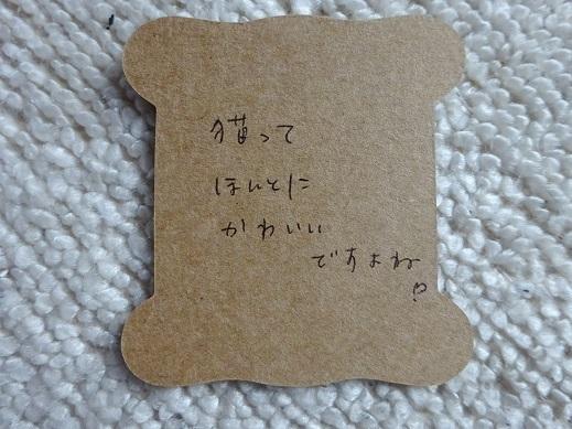 栃木県 K・M様2
