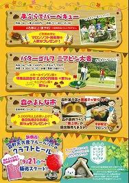栗イベント チラシ_page-0002