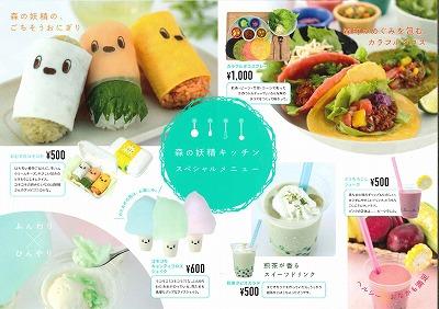 コモコモレストランメニュー裏_page-0001