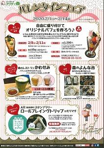 バレンタインチラシ裏_page-0001