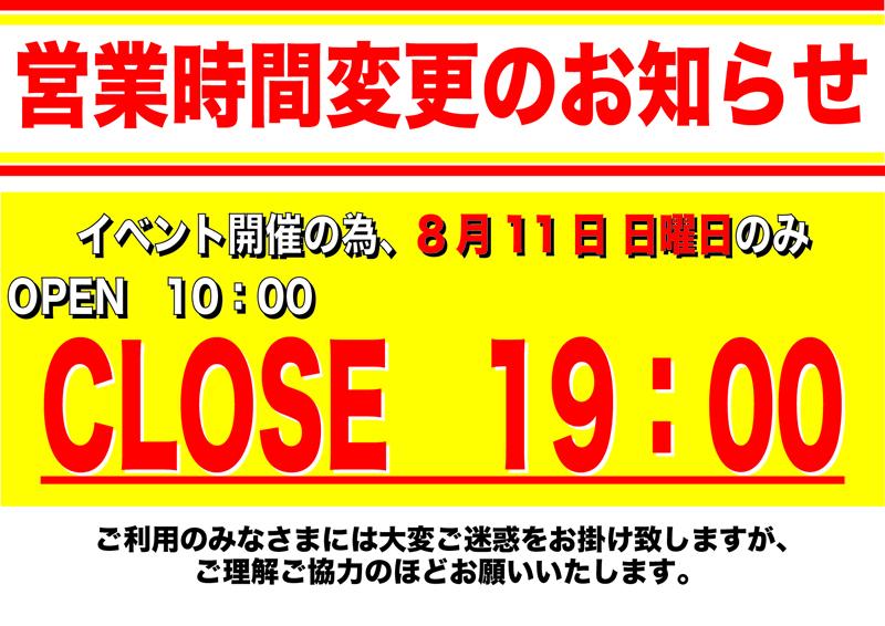 営業時間変更000-01