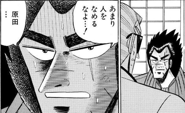 天・あまり人を舐めるなよ原田