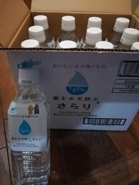 TOKAI優待(水)